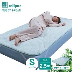 自分じゃ買えない高級日用品!睡眠を追求する家族へのプレゼントに!セルプール スイートドリーム