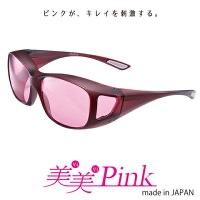 女性へのギフトに!家の中でも外でもアイケアしながら リラックス! サングラス 美美ピンク