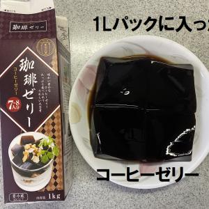 業務用スーパーのコーヒーゼリーを食べました