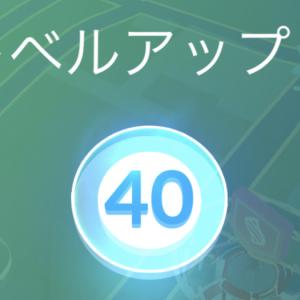 【ポケモンGO】初心者はトレーナーレベル40まで上げるべき3つの理由と効率的な稼ぎ方を解説!