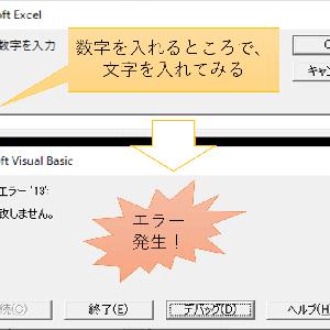 【第7講】Excelマクロで電卓を自作しよう④(変数の型)
