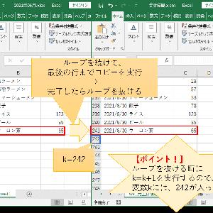 【第13講】複数ファイルからのデータ取込(ラーメン屋さんの売上げを集計しよう!⑤)