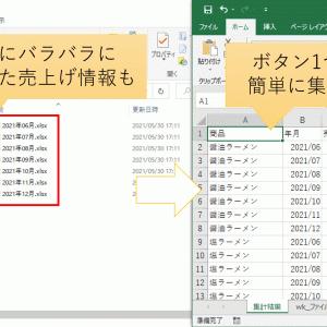 【第9講】Excelブック・シートを操作する(ラーメン屋さんの売上げを集計しよう!①)