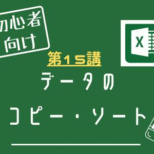 【第15講】データのコピー・ソート(ラーメン屋さんの売上げを集計しよう!⑦)