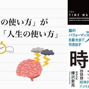 【神・時間術】要点解説!著者:樺沢紫苑
