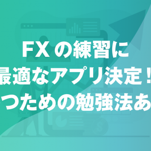 土日もFXの練習ができるおすすめアプリ!デモトレードを使った勉強法を伝授!