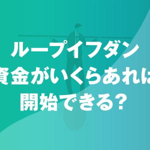 ループイフダンの少額は2.6万円から?1,000通貨で運用しよう!