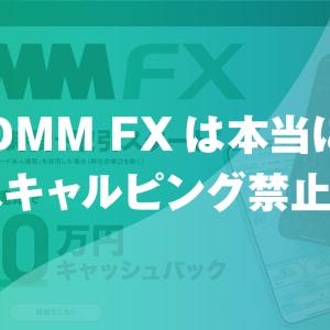 DMM FXスキャルピング禁止の真相!禁止されている短期取引の定義を明らかに