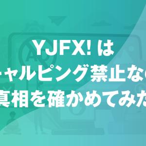 YJFX!に電話してみた!スキャルピング禁止と口座凍結の真相!