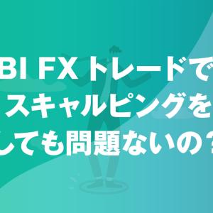 SBI FXトレードのスキャルピング禁止は嘘!口座凍結の真相も解明してみた