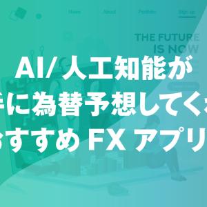 人工知能の力はここまできた!無料のAI搭載為替予想アプリを徹底解説
