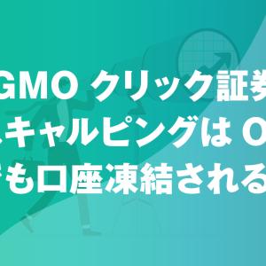 GMOクリック証券はスキャルピング禁止でない!でも凍結の可能性あり!