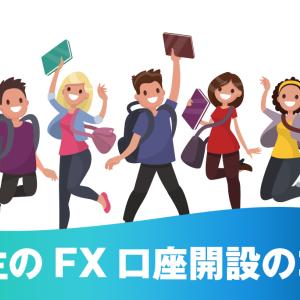 審査を通過するための4つのコツ!大学生のFX口座開設法完全版