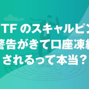 FXTFは秒スキャルピング禁止!禁止取引の定義と口座凍結をめぐる警告を解明