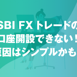 SBI FXトレードの審査に落ちたら?口座開設できない理由と再審査の注意点