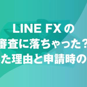 LINE FXの審査に落ちた!口座開設できない理由と再審査で注意すること