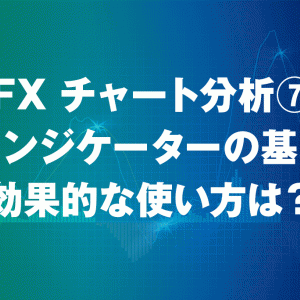 FXインジケーターのキホンのキを解説!効果的な使い方は組み合わせ【FX チャート分析⑦】