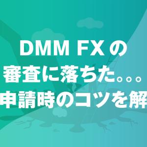 DMM FXで口座開設できない!審査に落ちた理由と3つの対策を解説