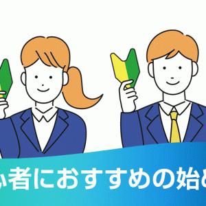 【25%しか勝ち残れないバイナリーオプション】初心者におすすめの始め方と会社選び!