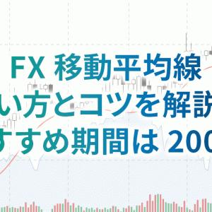 FX移動平均線の使い方とコツを解説!おすすめの期間設定は200日