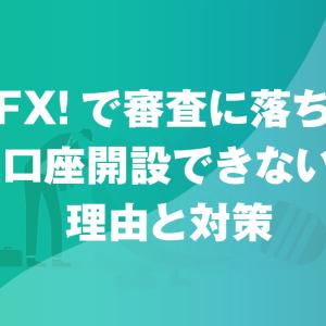YJFX!で審査に落ちた人必見!口座開設できない理由から対策まで解説