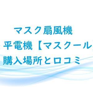 マスク扇風機「平電機」の【マスクール】購入場所と口コミ