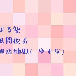 突然ですが占ってもいいですか5月26日放送内容!ぼる塾/風間俊介/加藤柚凪
