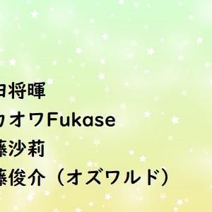 突然ですが占ってもいいですか6月16日菅田将暉/セカオワFukase/オズワルド