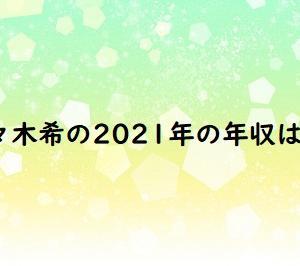 白い濁流キャスト相関図!新聞記者役の佐々木希の2021年の年収は?