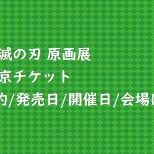【鬼滅の刃】原画展!東京チケットの予約/発売日/開催日/会場は?