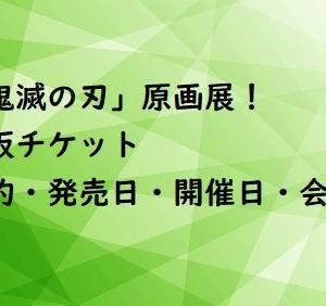 「鬼滅の刃」原画展!大阪チケットの予約/発売日/開催日/会場は?