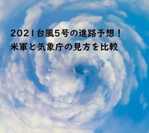 台風情報2021/台風5号の進路予想!米軍と気象庁の見方を比較!