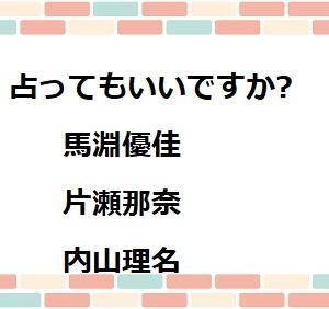 突然ですが占ってもいいですか7/21馬淵優佳/片瀬那奈/内山理名