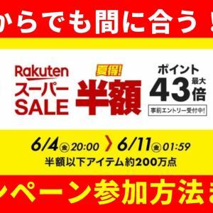 楽天スーパーセール【6/4(金)20:00~】クーポンの使い方やポイントアップの方法10選!