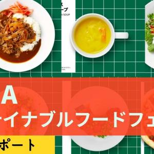 IKEAのプラントベースフードを実食レポート!【サステイナブルフードフェア】