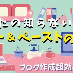 あなたの知らないコピー&ペーストの世界【ブログ作成超効率化5選!】