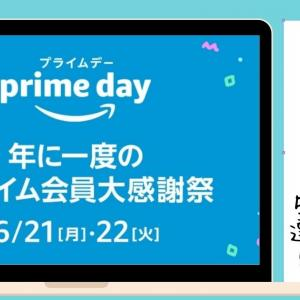 【2021年】Amazonプライムデーのおすすめ目玉キャンペーン5選!