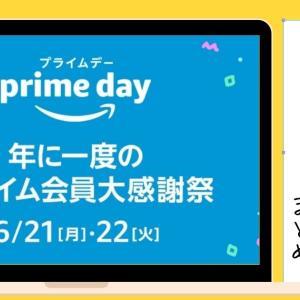 【プライムデー2021】プライム会員特典の超お得なキャンペーンまとめ