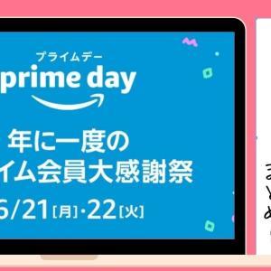【2021年】Amazonプライムデーの超おすすめ商品まとめ!これを買えば間違いなし!!