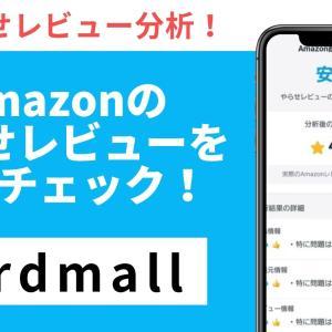 サードモール【ネット通販のやらせレビュー分析アプリ】を徹底解説!