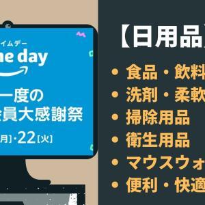 【日用品編】Amazonプライムデー2021の超お買い得商品まとめ!
