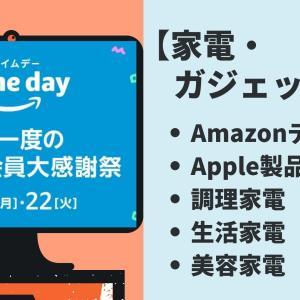【家電・ガジェット編】Amazonプライムデー2021超お買い得商品まとめ!
