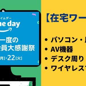 【在宅ワーク編】Amazonプライムデー2021超お買い得商品まとめ!