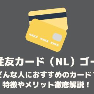 三井住友カードナンバーレスゴールドの魅力を解説!こんな人におすすめ!