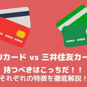 【持つべきはコレ!】三菱UFJカードvs 三井住友カード(NL)を徹底比較!