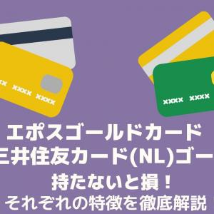 【持たないと損!】エポスゴールドカードvs 三井住友カード(NL)ゴールドを徹底比較!