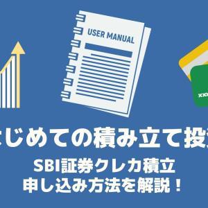 【はじめての積み立て投資】SBI証券クレカ積立の口座開設方法を解説!