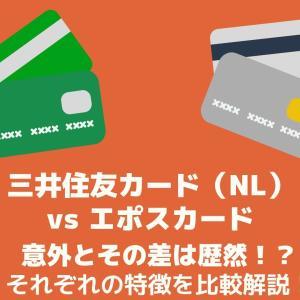 【VISAタッチ決済】三井住友カード(NL)とエポスカードを徹底比較!お得なのはどっちだ!?