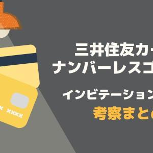 三井住友カード(NL)ゴールドのインビテーション条件まとめ【利用歴・決済額・用途など】