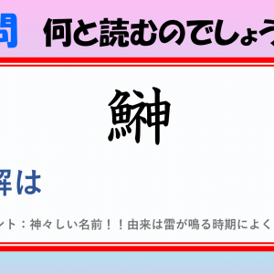 漢字の奥深さを再認識。アニメと漢字の意外な関係とは。漢字クイズで教養を確認!!